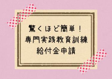 ピンクのマスキングテープで貼られた茶色いタグ