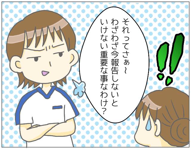 学生に嫌味を言う先輩看護師