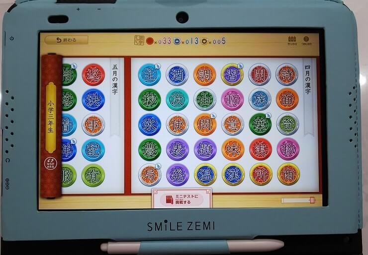 漢字メダルが表示されたタブレット
